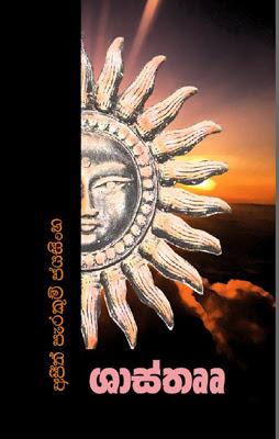 Shasthru book cover